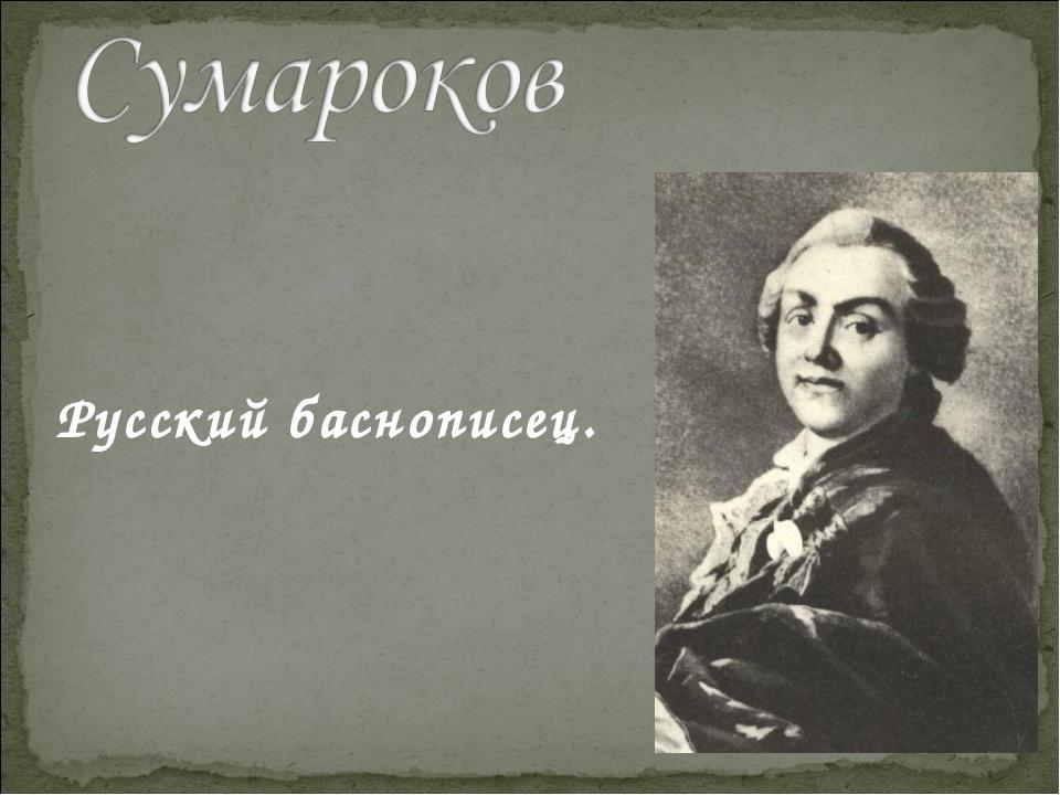 Русский баснописец.