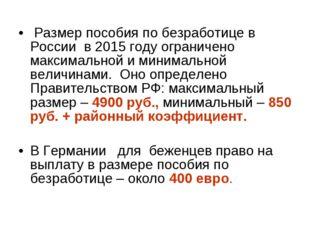 Размер пособия по безработице в России в 2015 году ограничено максимальной и