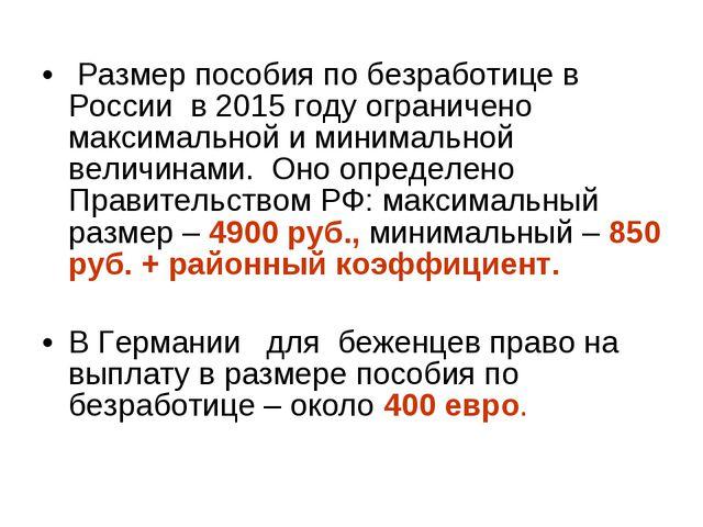 Размер пособия по безработице в России в 2015 году ограничено максимальной и...