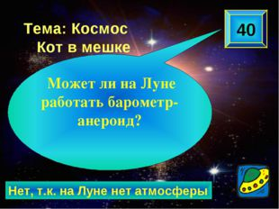 Нет, т.к. на Луне нет атмосферы 40 Может ли на Луне работать барометр-анероид