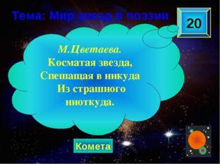 Комета 20 М.Цветаева. Косматая звезда, Спешащая в никуда Из страшного ниоткуд