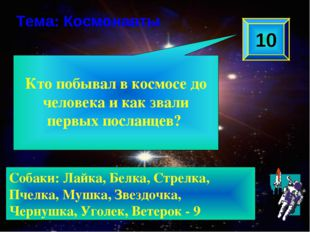 Кто побывал в космосе до человека и как звали первых посланцев? 10 Тема: Кос