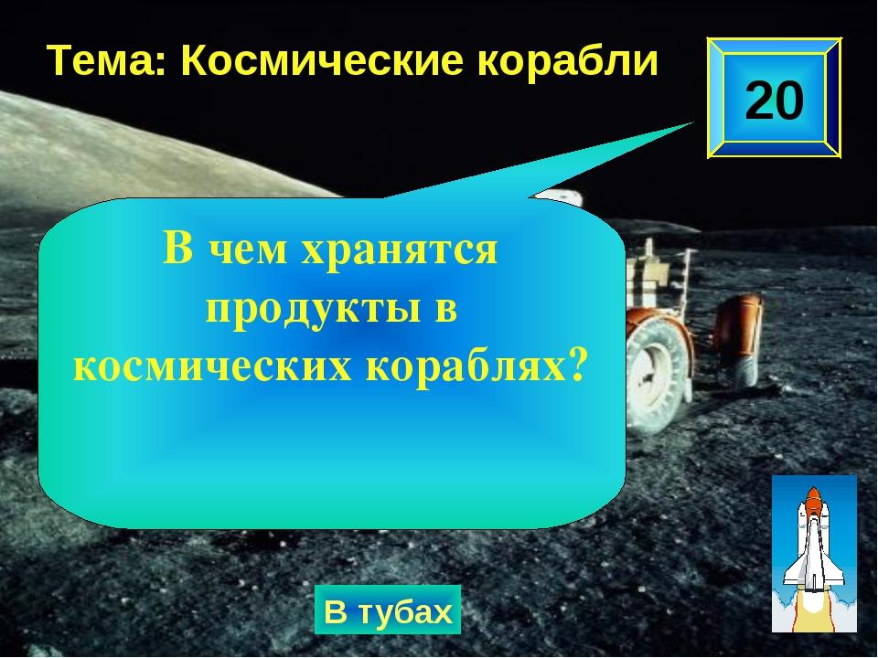 20 Тема: Космические корабли В тубах В чем хранятся продукты в космических ко...