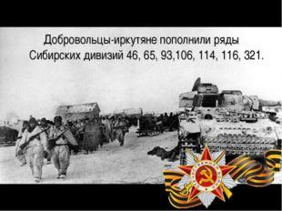 Добровольцы-иркутяне пополнили ряды Сибирских дивизий 46, 65, 93,106, 114, 11