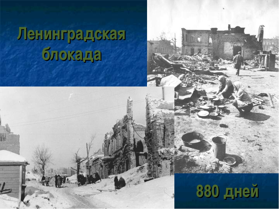 Ленинградская блокада 880 дней