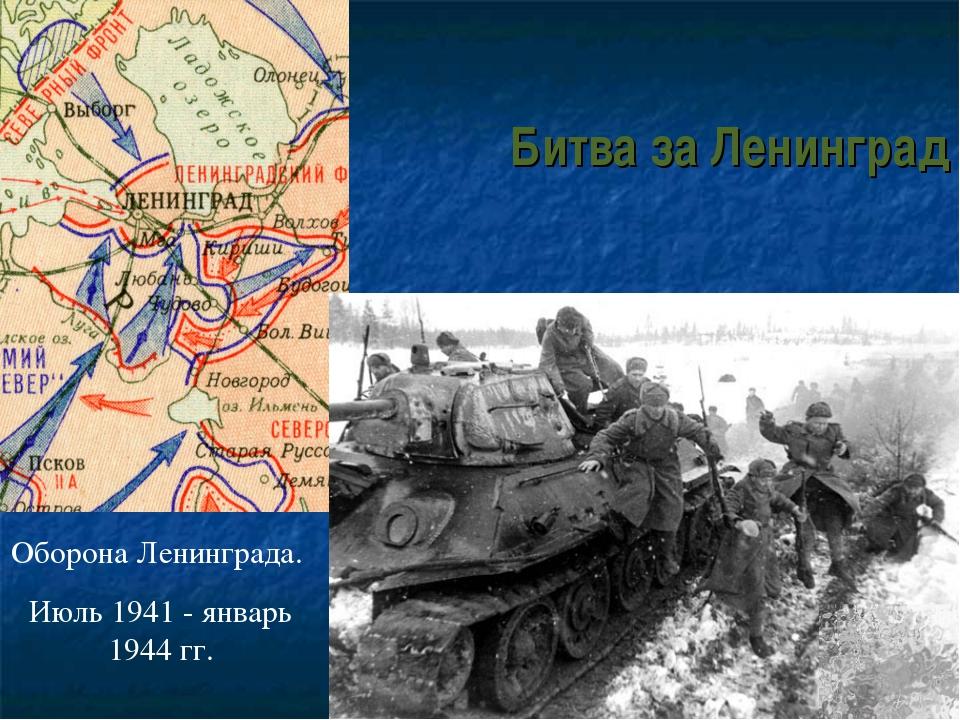 Битва за Ленинград Оборона Ленинграда. Июль 1941 - январь 1944 гг.