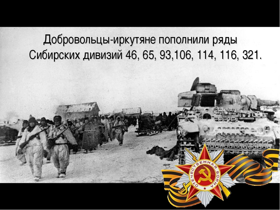 Добровольцы-иркутяне пополнили ряды Сибирских дивизий 46, 65, 93,106, 114, 11...