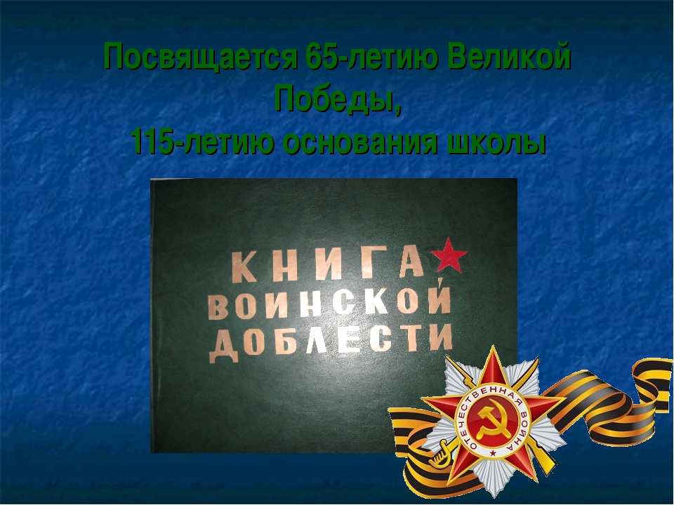 Посвящается 65-летию Великой Победы, 115-летию основания школы