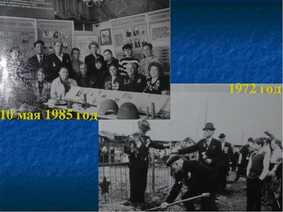 1972 год 10 мая 1985 год
