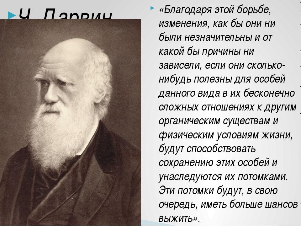 Ч. Дарвин «Благодаря этой борьбе, изменения, как бы они ни были незначительны...