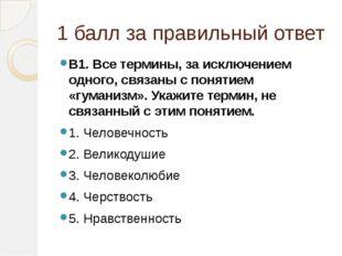 1 балл за правильный ответ В1. Все термины, за исключением одного, связаны с