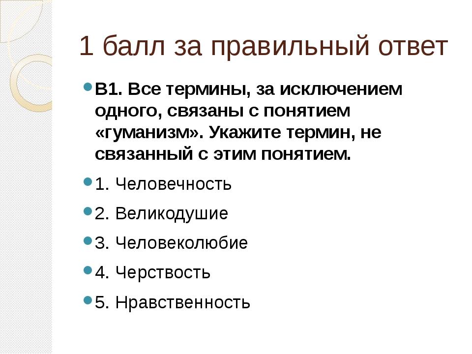 1 балл за правильный ответ В1. Все термины, за исключением одного, связаны с...