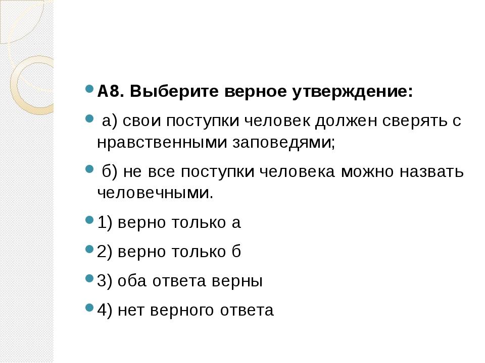 А8. Выберите верное утверждение: а) свои поступки человек должен сверять с...
