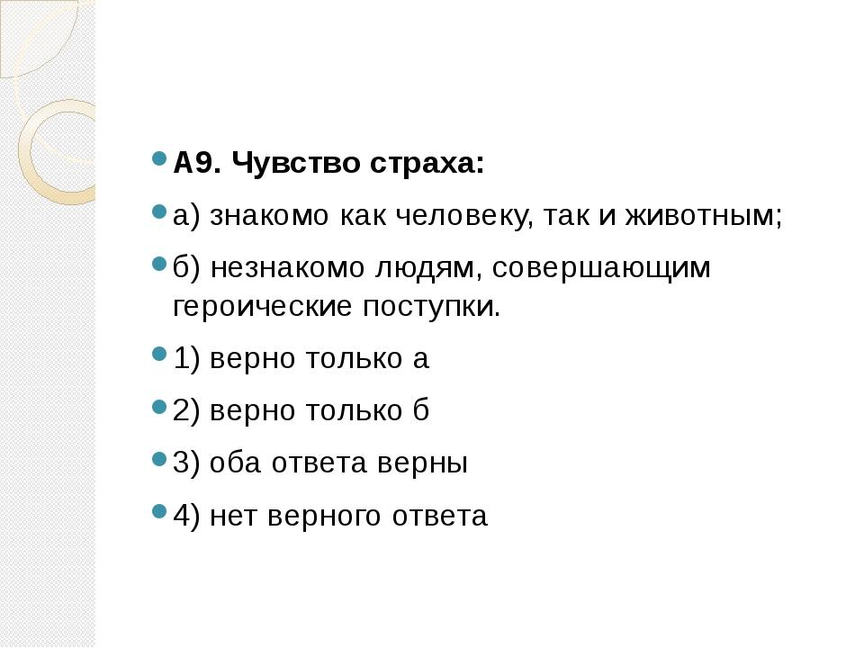 А9. Чувство страха: а) знакомо как человеку, так и животным; б) незнакомо л...