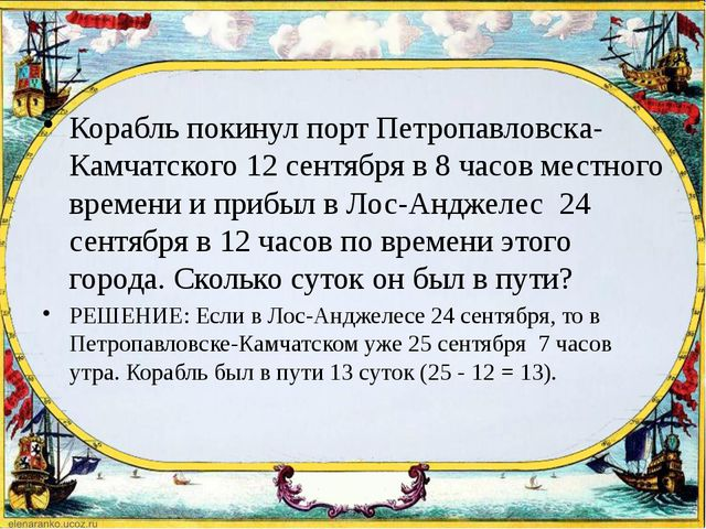 Корабль покинул порт Петропавловска-Камчатского 12 сентября в 8 часов местно...