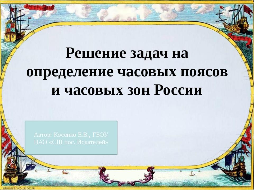 Решение задач на определение часовых поясов и часовых зон России Автор: Косен...