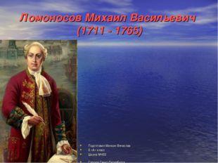 Ломоносов Михаил Васильевич (1711 - 1765) Подготовил Минкин Вячеслав 6 «А» кл
