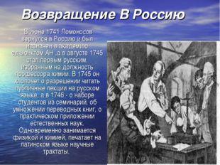 Возвращение В Россию В июне 1741 Ломоносов вернулся в Россию и был назначен