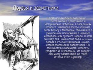 Друзья и завистники В 1748 при Академии возникают Исторический Департамент и