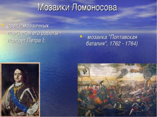 Мозаики Ломоносова среди мозаичных портретов его работы - портрет Петра I; мо