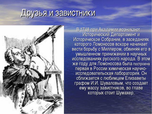 Друзья и завистники В 1748 при Академии возникают Исторический Департамент и...