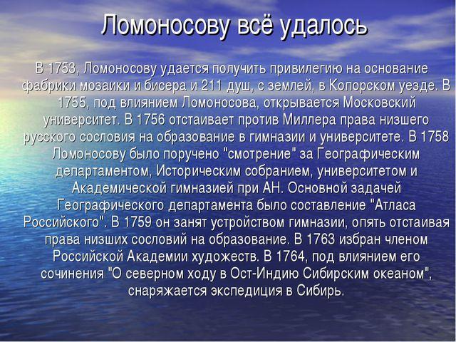 Ломоносову всё удалось В 1753, Ломоносову удается получить привилегию на осн...