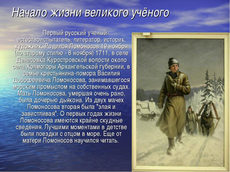 Начало жизни великого учёного Первый русский ученый-естествоиспытатель, лите...