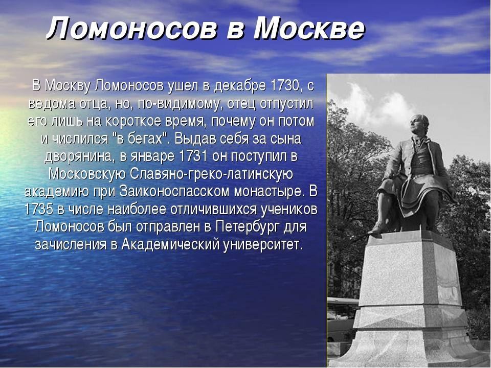 Ломоносов в Москве В Москву Ломоносов ушел в декабре 1730, с ведома отца, но...