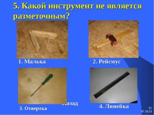 * * 5. Какой инструмент не является разметочным? 3. Отвертка Назад 1. Малька