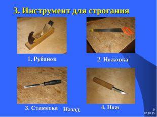 * * 3. Инструмент для строгания 1. Рубанок Назад 2. Ножовка 3. Стамеска 4. Нож