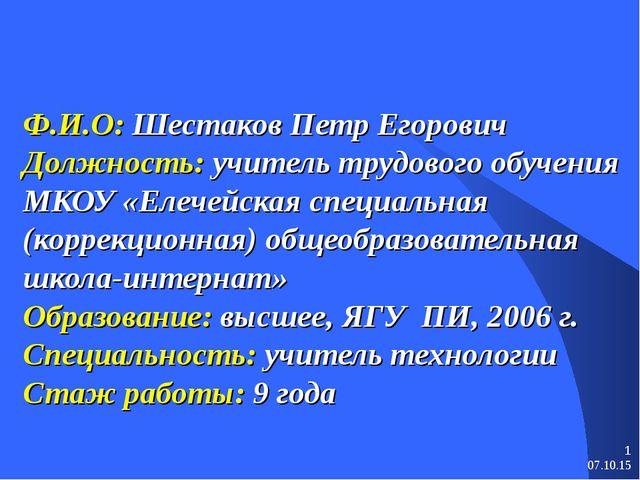 * * Ф.И.О: Шестаков Петр Егорович Должность: учитель трудового обучения МКОУ...