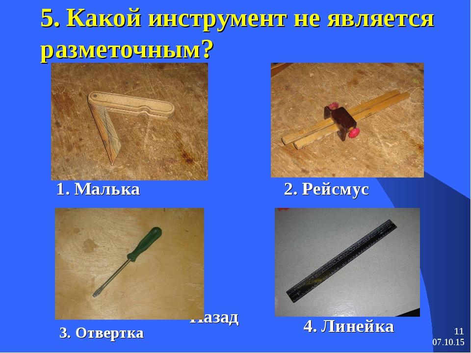 * * 5. Какой инструмент не является разметочным? 3. Отвертка Назад 1. Малька...