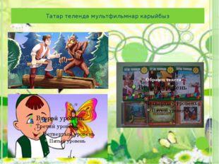 Татар телендә мультфильмнар карыйбыз