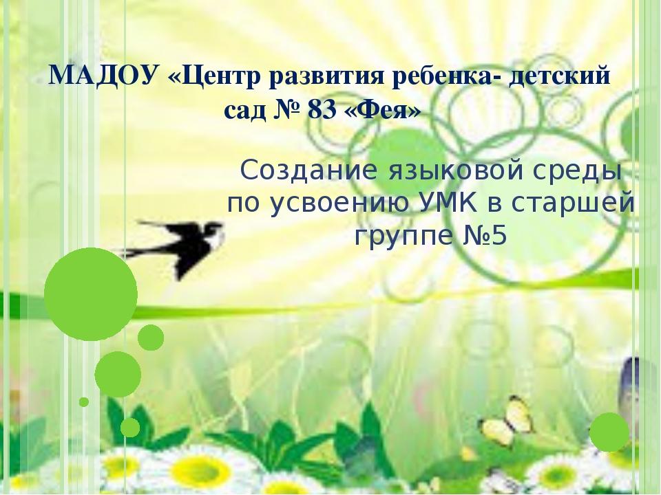 МАДОУ «Центр развития ребенка- детский сад № 83 «Фея» Создание языковой сред...