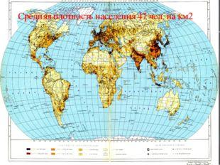 Средняя плотность населения 47 чел. на км2