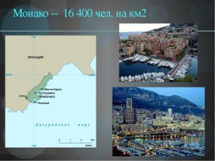 Монако -- 16 400 чел. на км2