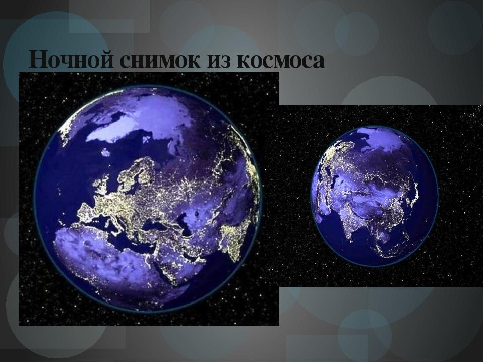 Ночной снимок из космоса