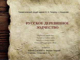 РУССКОЕ ДЕРЕВЯННОЕ ЗОДЧЕСТВО Деревянные церкви Руси, Перекошены древние стены