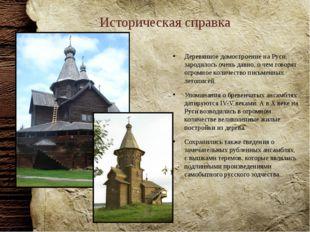 Историческая справка Деревянное домостроение на Руси, зародилось очень давно,