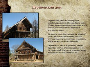Деревенский дом Деревенский дом - это своеобразная колыбель крестьянской Росс