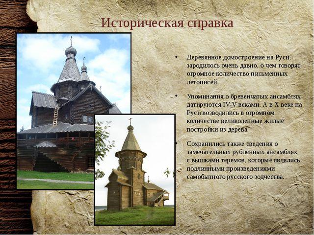 Историческая справка Деревянное домостроение на Руси, зародилось очень давно,...