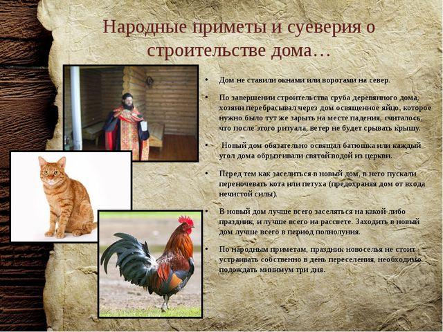 Народные приметы и суеверия о строительстве дома… Дом не ставили окнами или в...