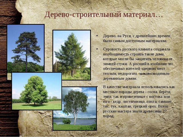 Дерево-строительный материал… Дерево, на Руси, с древнейших времен было самым...