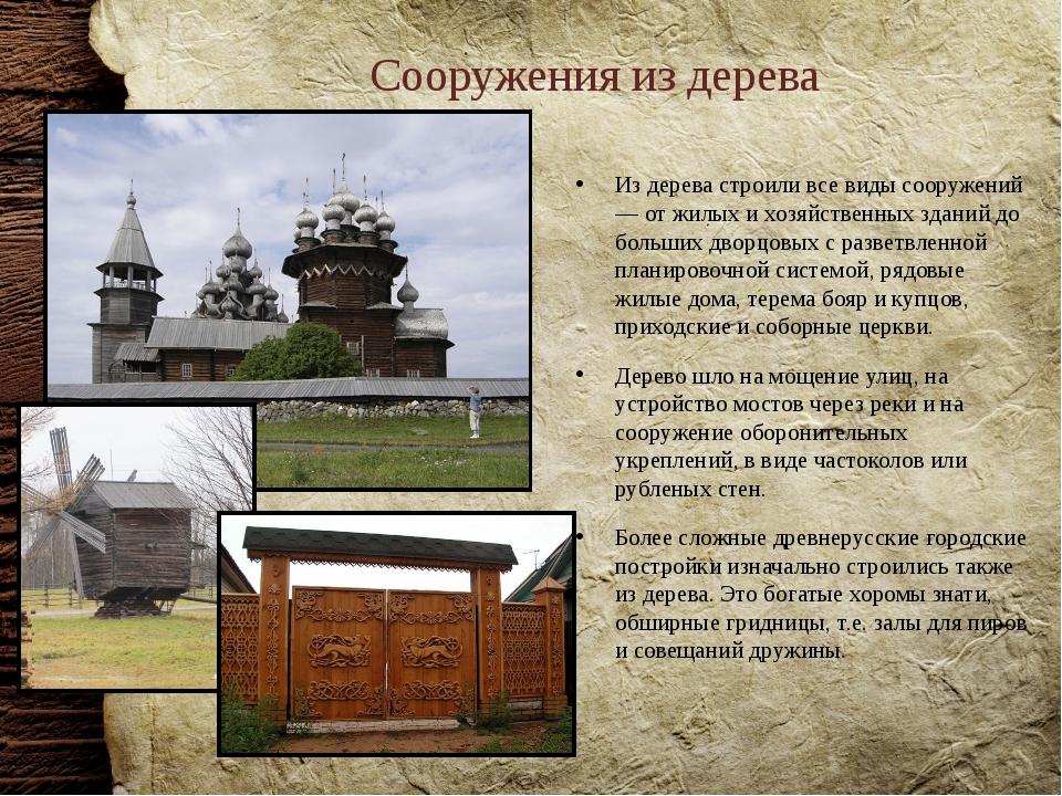 Сооружения из дерева Из дерева строили все виды сооружений — от жилых и хозяй...