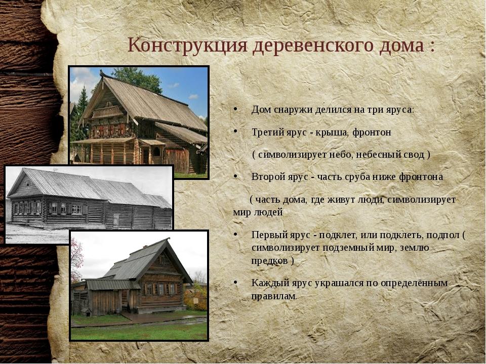 Конструкция деревенского дома : Дом снаружи делился на три яруса: Третий ярус...
