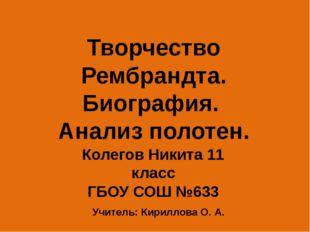 Творчество Рембрандта. Биография. Анализ полотен. Учитель: Кириллова О. А. Ко