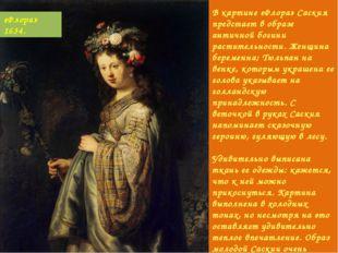 В картине «Флора» Саския предстает в образе античной богини растительности. Ж