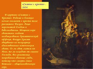 В картине «Снятие с Креста». Родные и близкие ночью снимают с креста тело ра