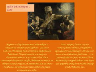Картина «Пир Валтасара» повествует о наказании человеческой гордыни. Согласно