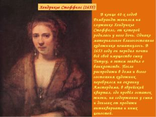 В конце 40-х годов Рембрандт женился на служанке Хендрикье Стоффелс, от кото